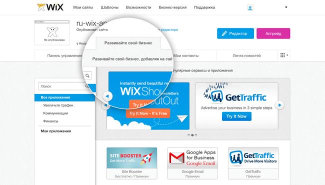Как сделать ссылку wix