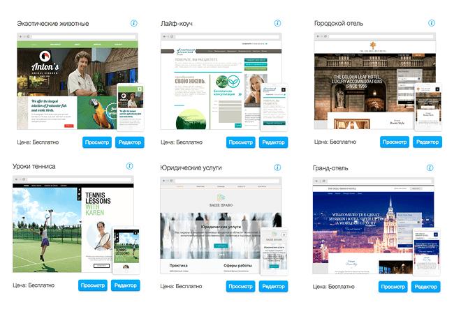 Создайте профессиональный веб-сайт.