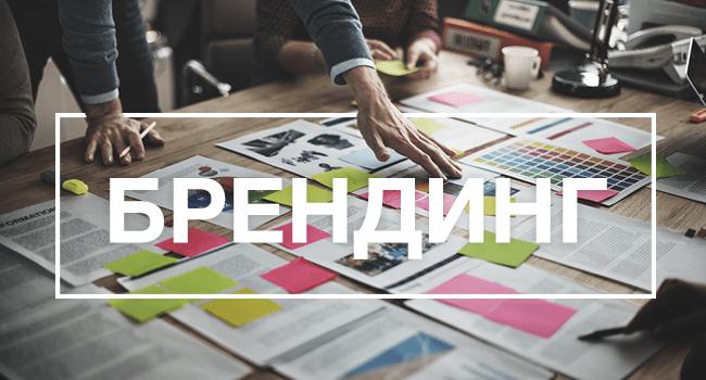 Полное руководство по онлайн-брендингу
