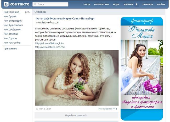 Официалная страница Марии Филатовой в Вконтакте