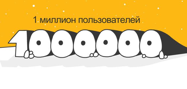 Wix празднует первый миллион пользователей