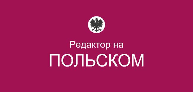 Редактор на польском