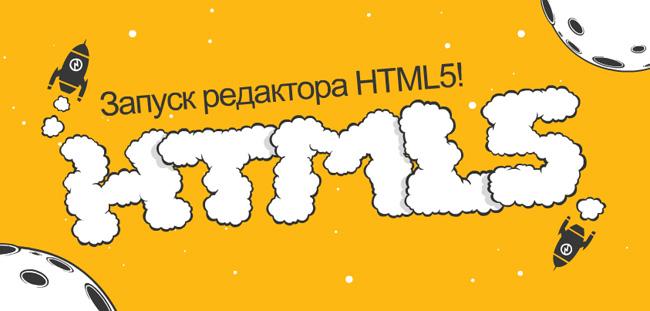 Wix запускает редактор с технологией HTML5
