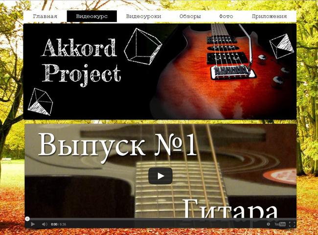 Akkord Project - для музыкально одаренных
