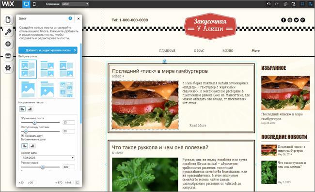Добавление блога на сайт ресторана