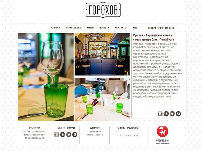 Сайт ресторана «Горохов»