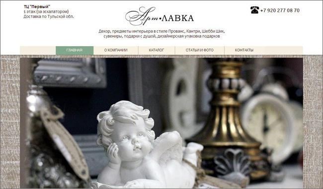 Сайт магазина «Арт лавка»
