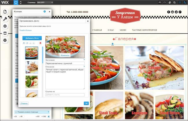 Добавление фотографии на сайт ресторана