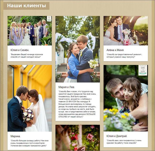 Отзывы клиентов на сайте организаторов свадеб savethedate-w.com