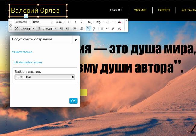 Добавление ссылки на главную страницу сайта в редакторе Wix