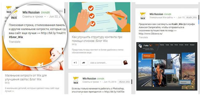 Использование хешьегов в сети Google +