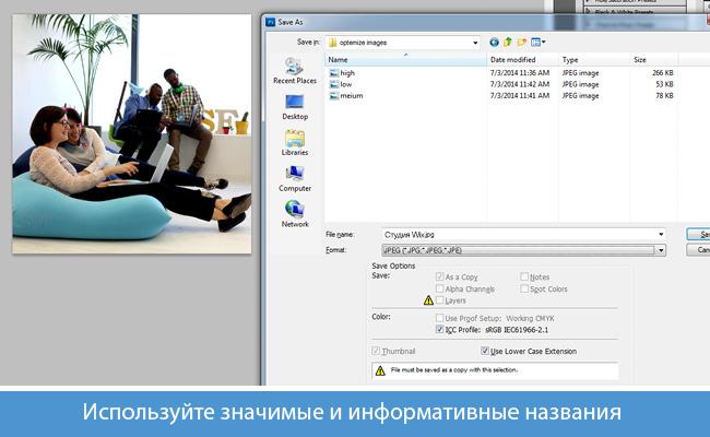 Используйте понятные названия файлов