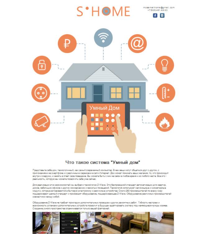 Сайт компании «Умный дом»