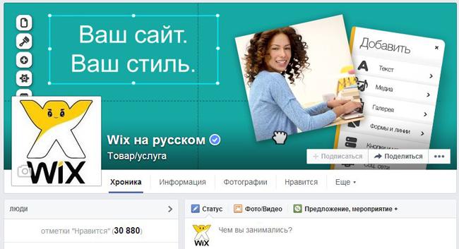 Сообщество Wix в Facebook