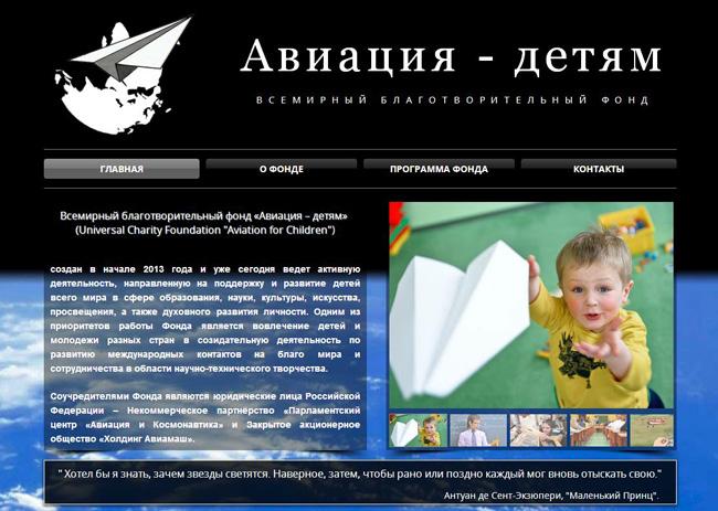 Авиация детям