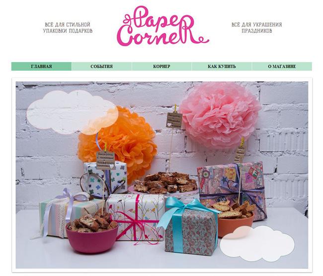 Упаковка и украшение подарков paper corner
