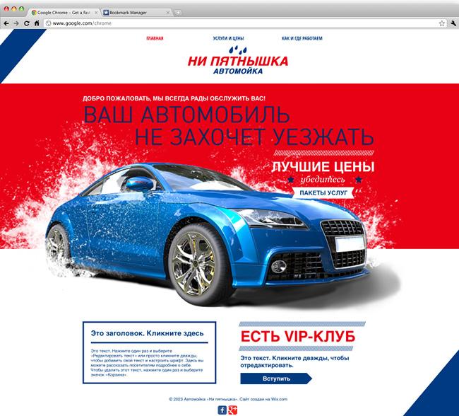 Шаблон сайта для автомойки