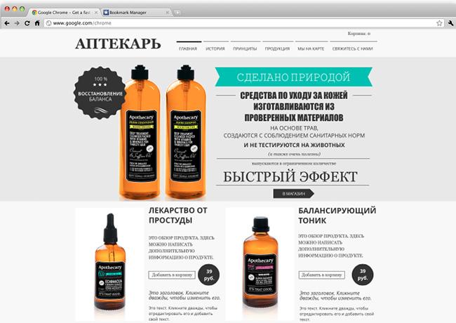 Шаблон для интернет-магазина по продаже лечебной косметики.