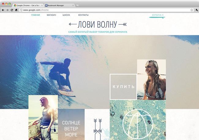 Шаблон для интернет-магазина товаров для серфинга