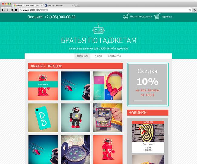 Шаблон для интернет-магазина гаджетов
