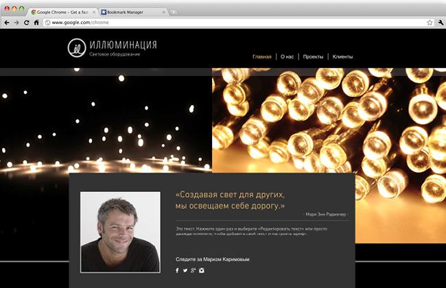 Шаблон для сайта светового оборудования.