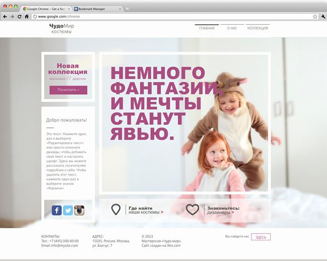 Шаблон для интернет-магазина детской одежды