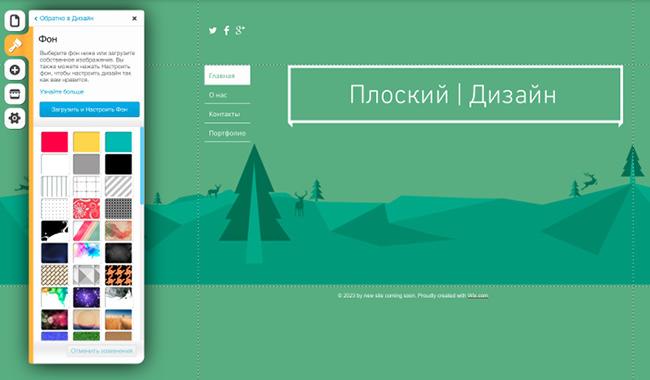 Плоский дизайн  фона сайта