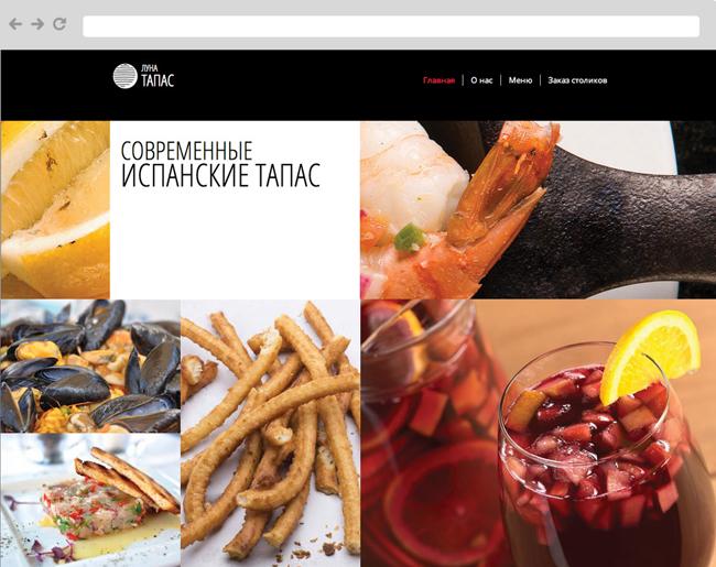 Шаблон для сайта ресторана.