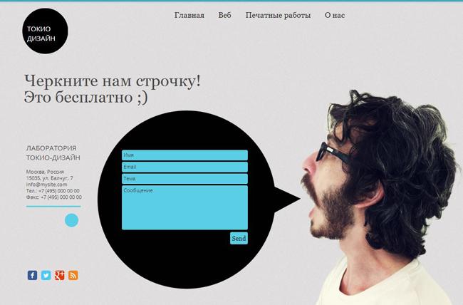 Пример контакной страницы сайта