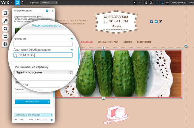 Оптимизация изображений с помощью поля «альт-текст»