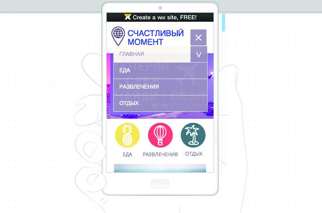 Оптимизированное меню для мобильных устройств