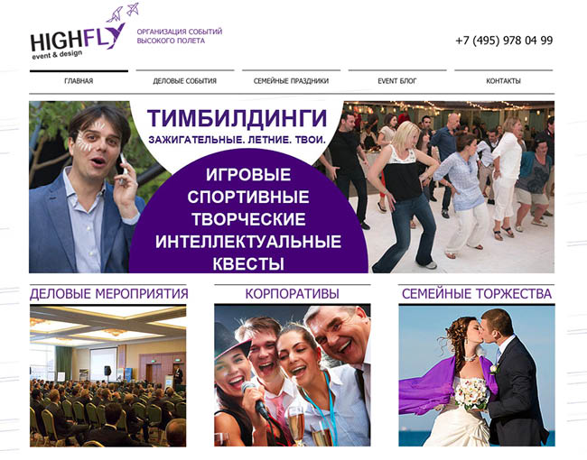 Сайт студии HIGH FLY event&design