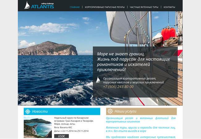 Сайт яхтенного агентства