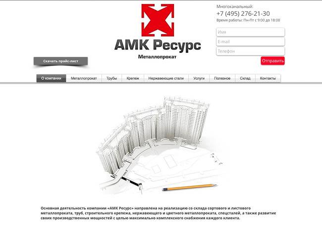 АМК Ресурс
