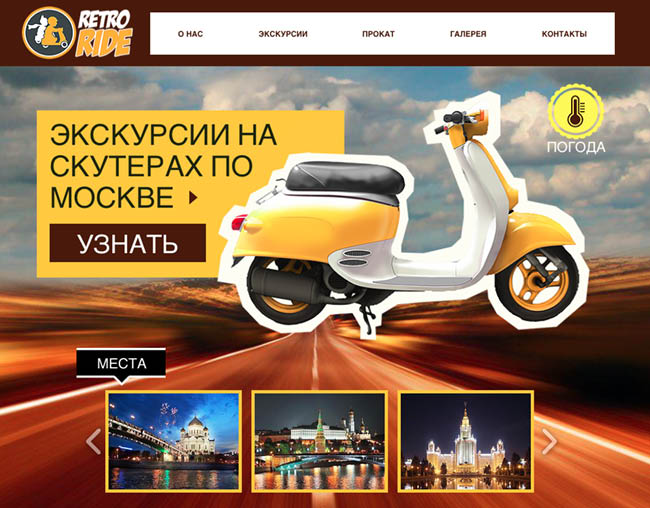 Сайт для проекта Retro Ride