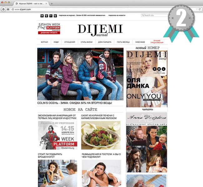 онлайн-журнал DIJEMI