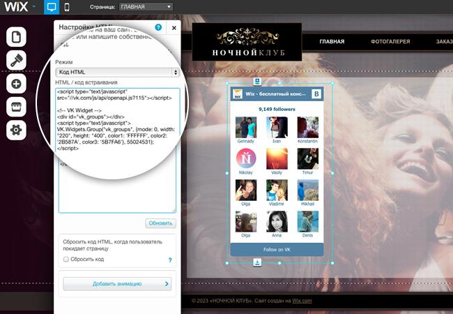 Виджет сообщества Вконтакте, встроенный с помощью внешнего кода.