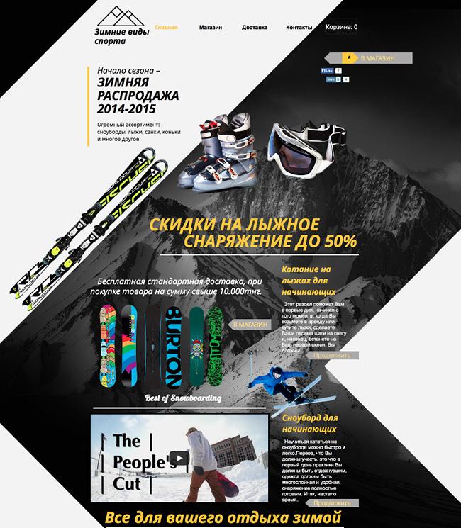 Velosanki - интернет-магазин спортивной одежды.