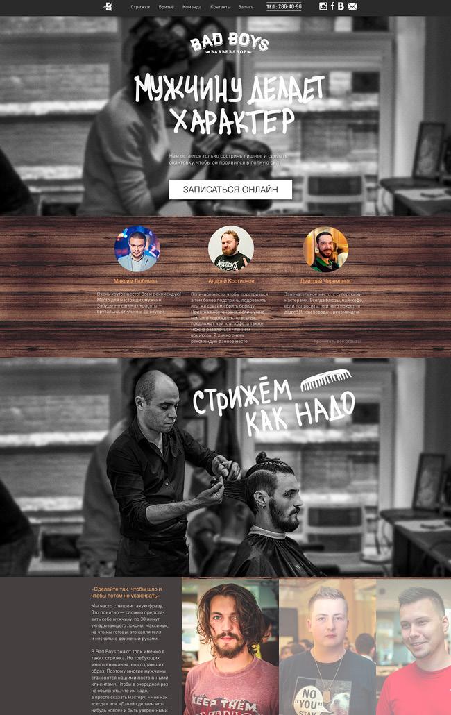 Мужская парикмахерская Bad Boys Вarbershop