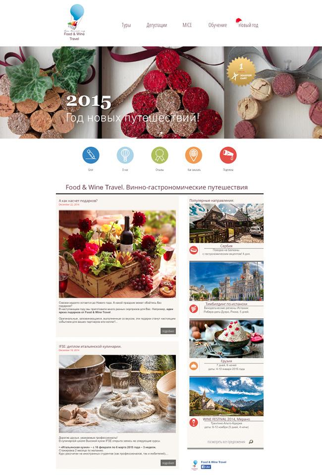 Винно-гастрономические путешествия «Food & Wine Travel».