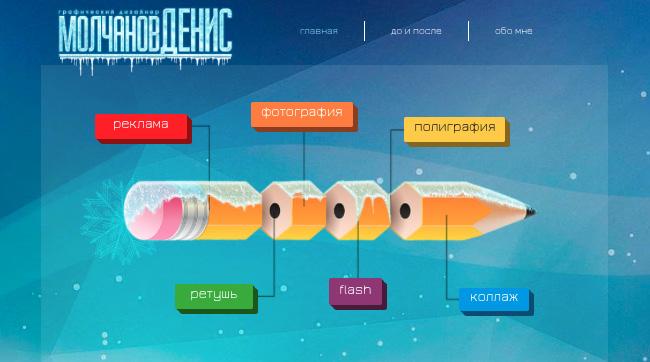 Din-2design — дизайнер Денис Молчанов.