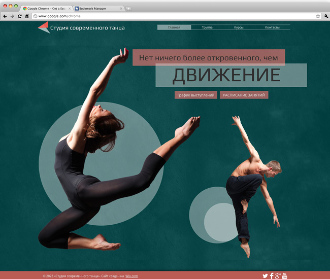 Шаблон сайта для студии танцев