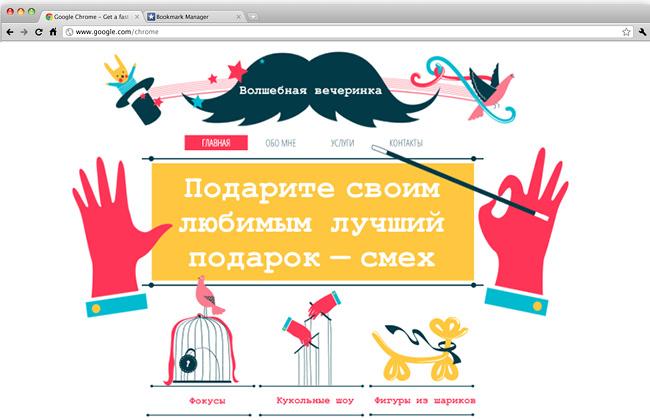 Шаблон  сайта детских праздников
