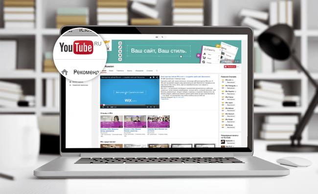 Youtube — важный инструмент для продвижения в сети