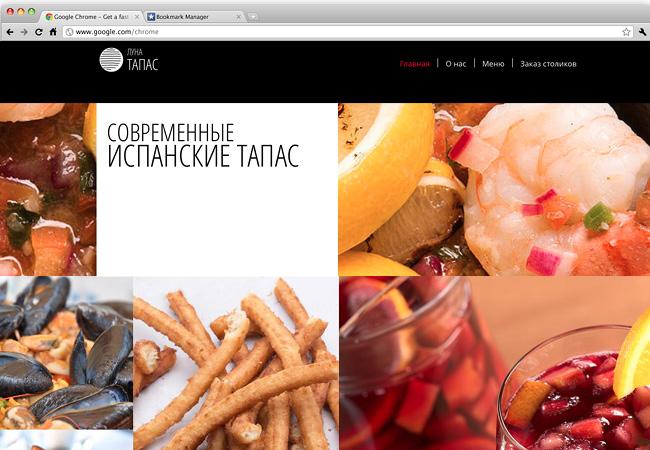 Шаблон сайта для ресторана