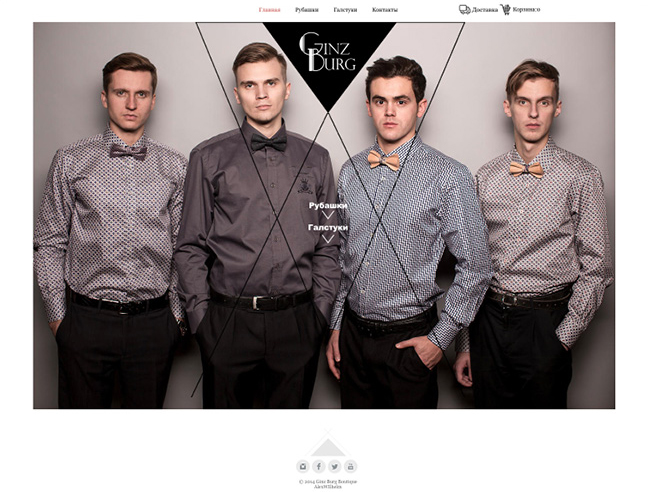 Ginzburg Club — бутик мужской одежды