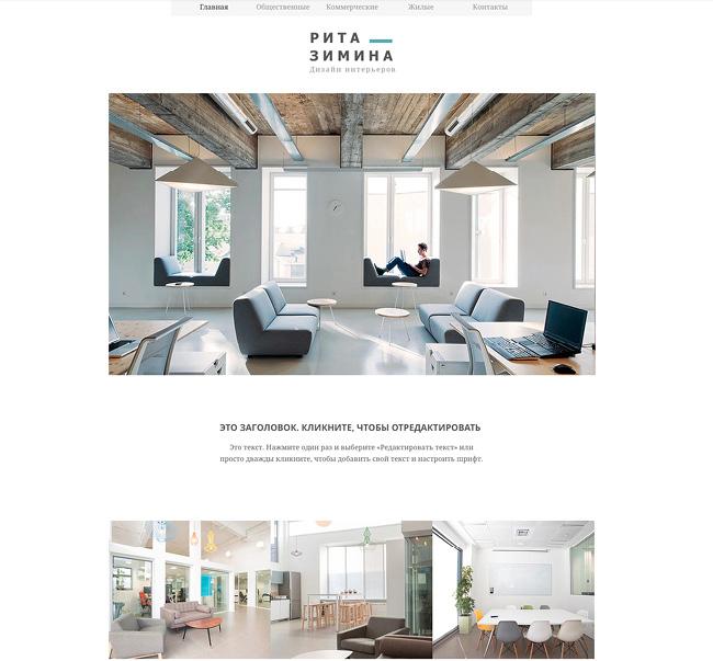 Шаблон для сайта дизайнера интерьера
