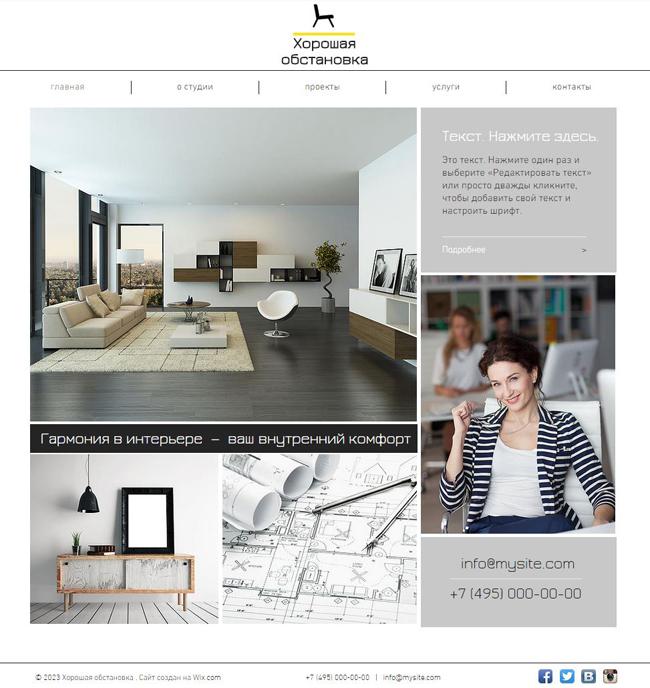 Шаблон для сайта дизайнера интерьеров