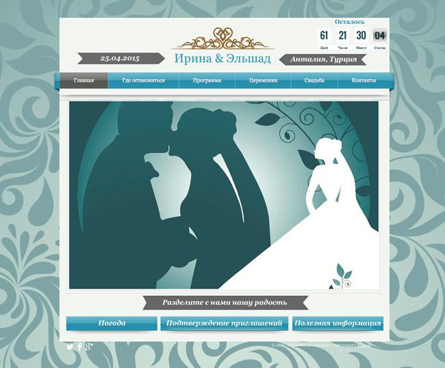 Свадьба Ирины и Эльшада