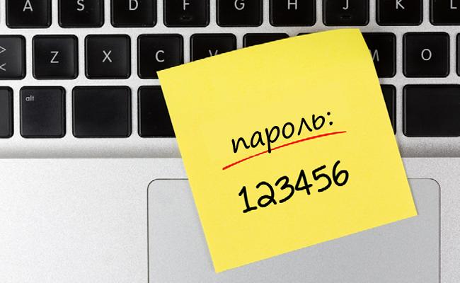 Как НЕ создавать пароль